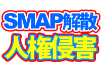 SMAP解散人権侵害