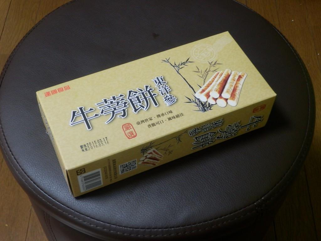 台湾名物・牛蒡餅のパッケージ